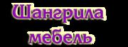 Интернет магазин  Шангрила Мебель